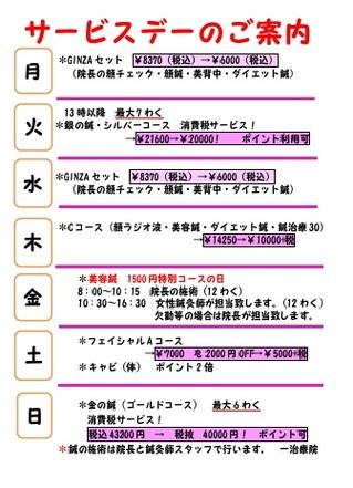 新サービスデー2018.jpg
