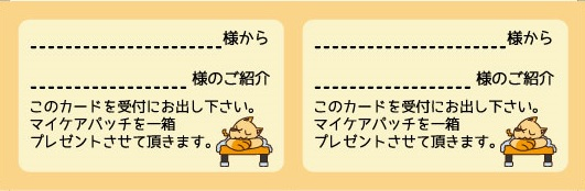 ご紹介カード裏.jpg