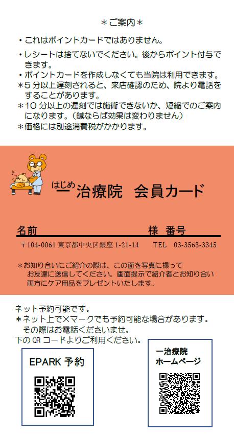 会員カード2019.png