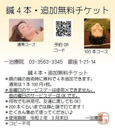 鍼4本・無料.jpg