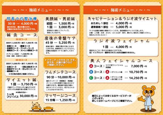 メニューA4.jpg